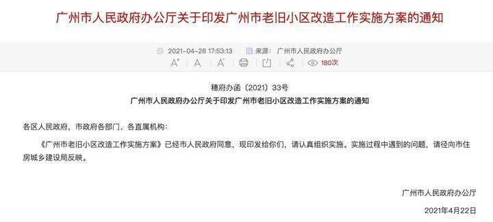 广州老旧小区改造方案正式发布!年底完成484个小区改造