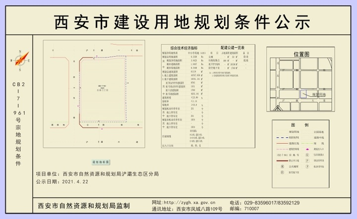快讯:浐灞生态区59.134亩中小学用地规划公示