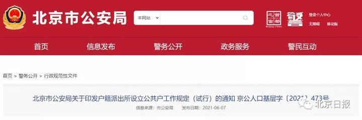 """重磅!北京6类人能申请""""公共户""""落户"""