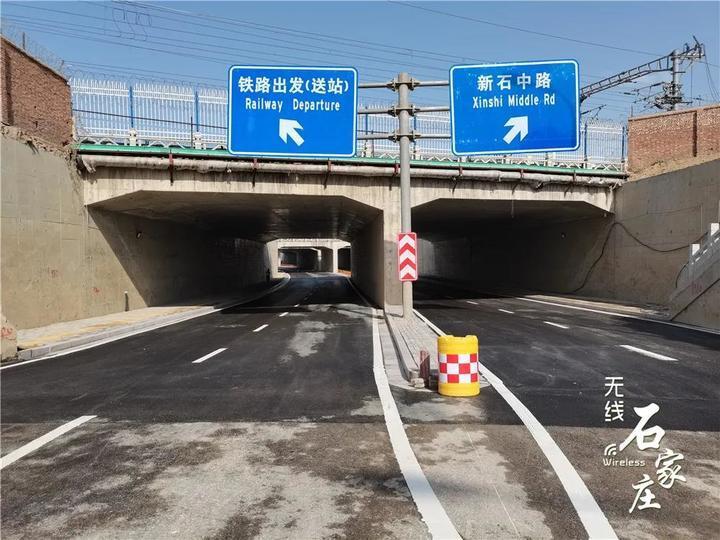 好消息!这条路全面通车,去石家庄火车站更方便啦!