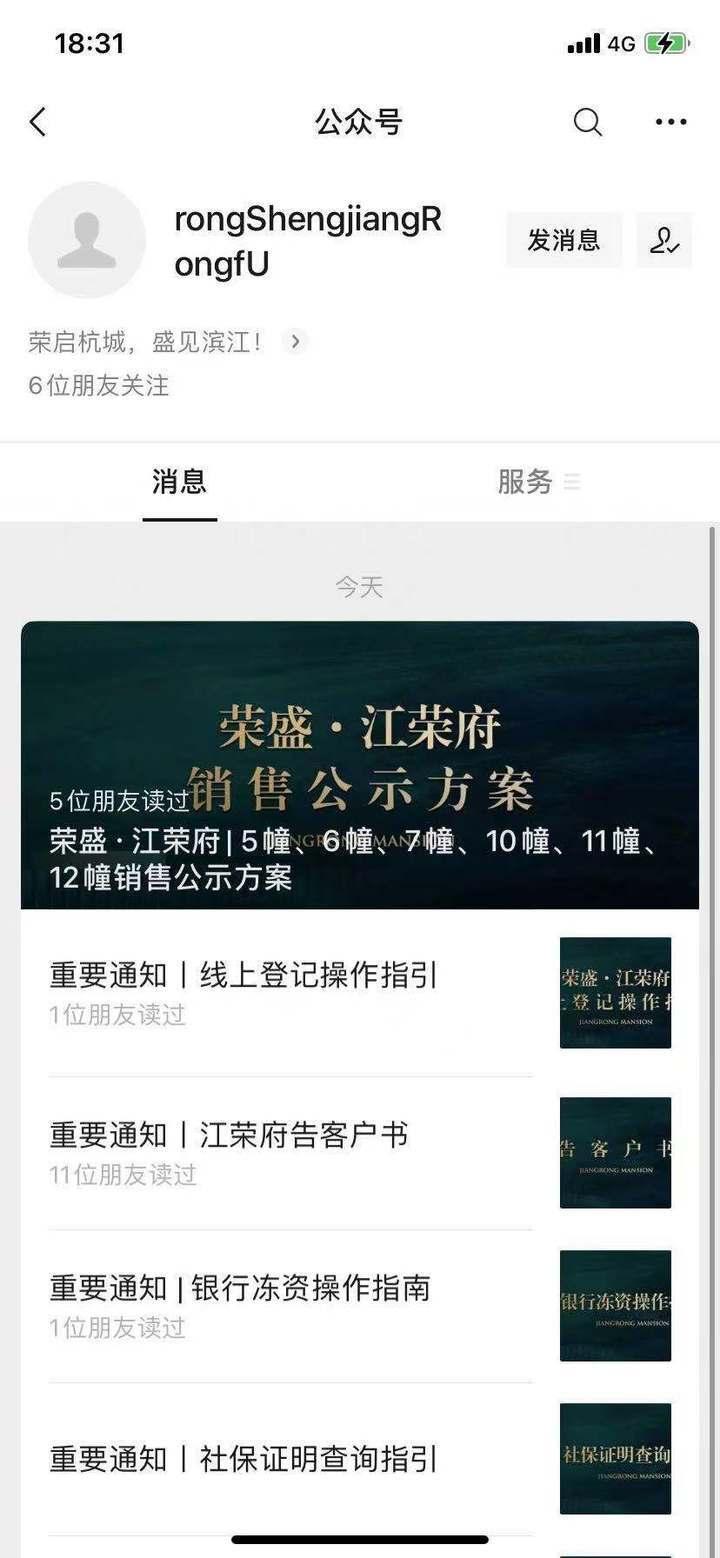 房贷需30天内到位!交房等6年!杭州某盘变相劝退购房者!是否违规