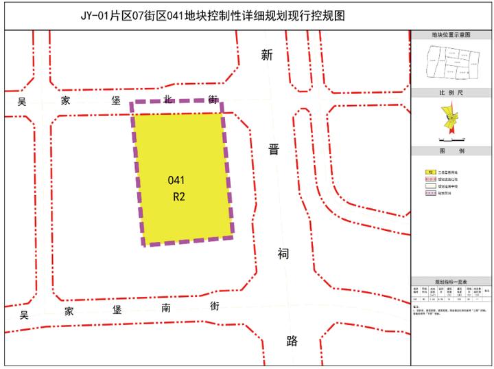 太原吴家堡附近部分地块规划有变!这个棚户区改造项目将顺利推进