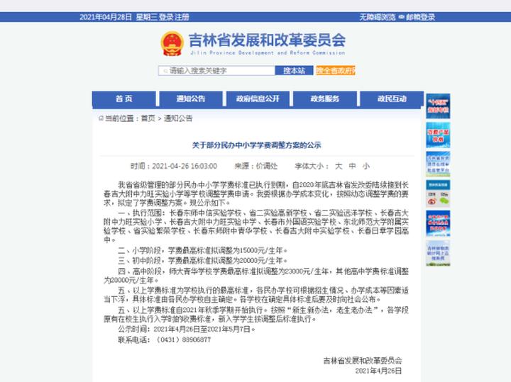公示中!长春市11所民办学校学费将调整,涉及小学、初中、高中!