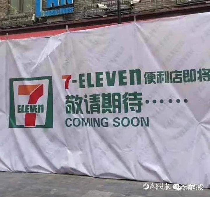 7-11便利店济南四处店址已确定,具体在这儿