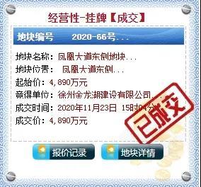 最新!徐州东区一商业地块底价成交