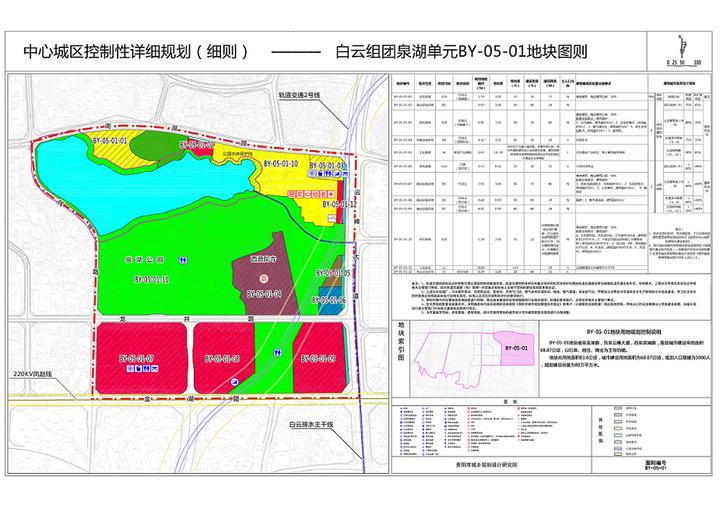公园水景、地铁商业,白云区潜力板块泉湖地块优化公示!