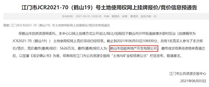 """5626万成交!鹤山沙坪""""三旧""""地摘牌,周边房价7字头起..."""