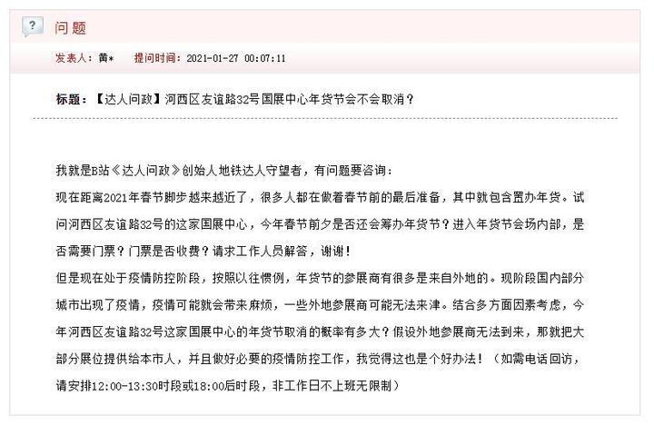 2021年春节前国展中心年货展览会不再举办
