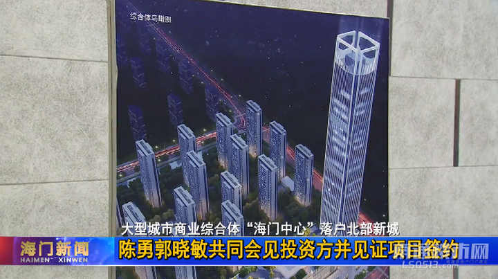 """""""海门中心""""落锤!总投资约50亿!将建299米超高层地标建筑"""