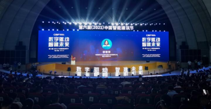 数字驱动,智建未来| 河姆渡主办的第六届中国智能建筑节盛大开幕