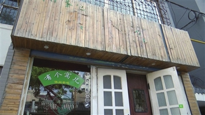 商户门头被拆近一年无人管