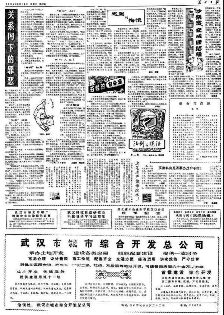 请回答1978:时光之旅!带你穿越地产集团改革发展40年
