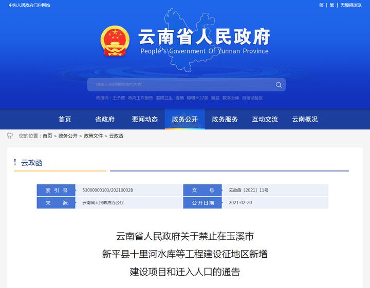 通告!云南7州市部分区域禁止新增建设项目和迁入人口