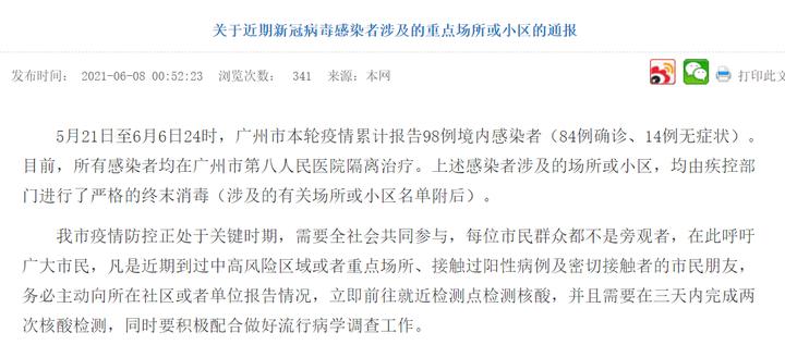 最新!广州卫健委通报感染者涉及的144个重点场所或小区
