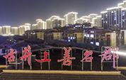 [安徽]古井·上善名郡