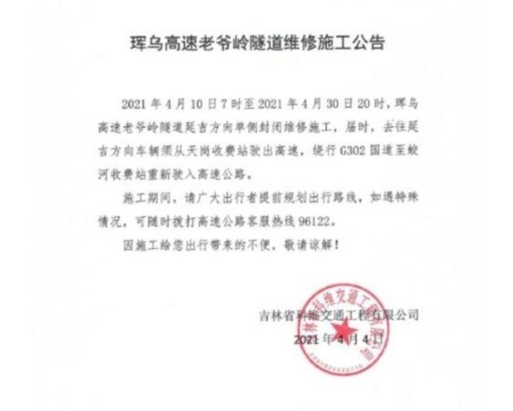 珲乌高速老爷岭隧道10日起维修施工 去往延吉车辆需绕行