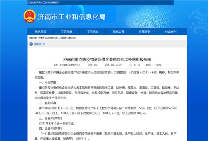 春节期间,一次性奖励5万元到10万元!济南又一专项补贴来了!