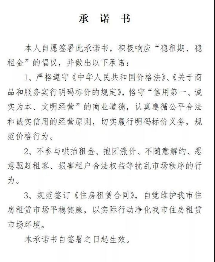 """厦门约谈租赁热点区域""""二房东"""":不能抱团涨价"""
