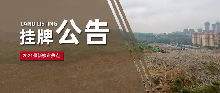 清镇市3宗商住地挂牌,最高起始价3065万元