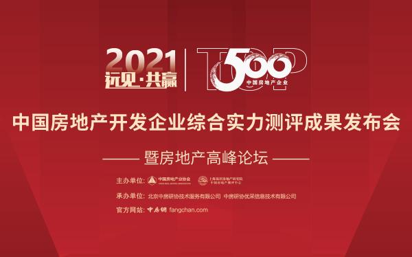 2021中国房地产开发企业综合实力测评成果发布