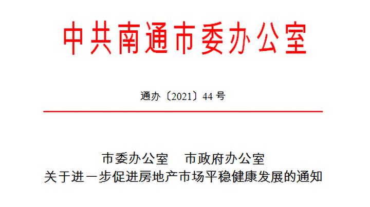 南通房地产调控新政正式施行!