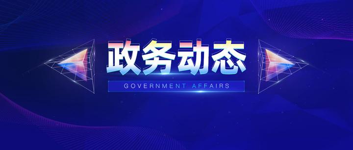 贵阳市招商工作持续推进 与沃特沃德集团等企业深入交流