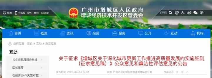 近197亩!增城城丰村汤社数据曝光!时代中国操刀!