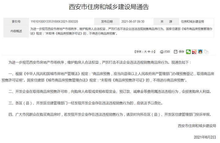 西安住建局发布通告 再次强调无预售证不得销售