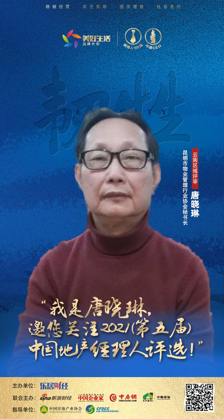 快讯:唐晓琳担任2021中国地产经理人云南区域评审