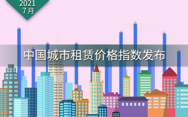 35城住房租赁价格指数发布:上海领涨