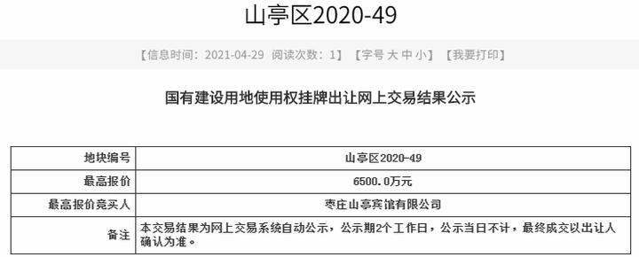 4月土拍快讯|山亭区标志性商业用地竞拍圆满成交!