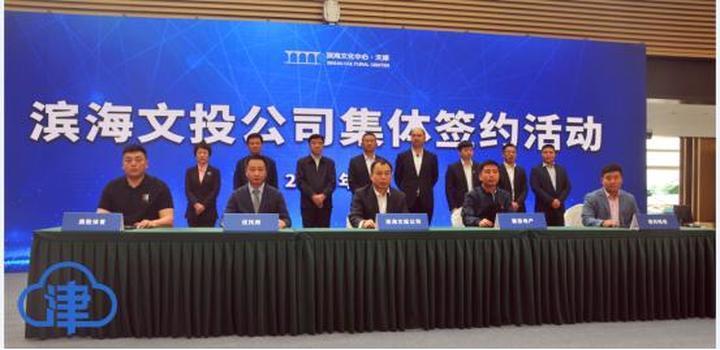 共同打造多个文化旅游新地标!12家企业、高校集中签约滨海文投