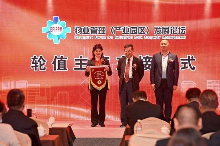 第六届产业物业论坛在四川举行 共话智慧园区建设新路径