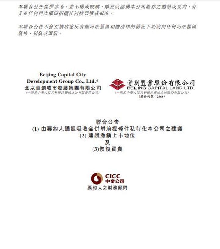 突发!首创置业官宣港交所退市 获首创集团溢价62.79%私有化