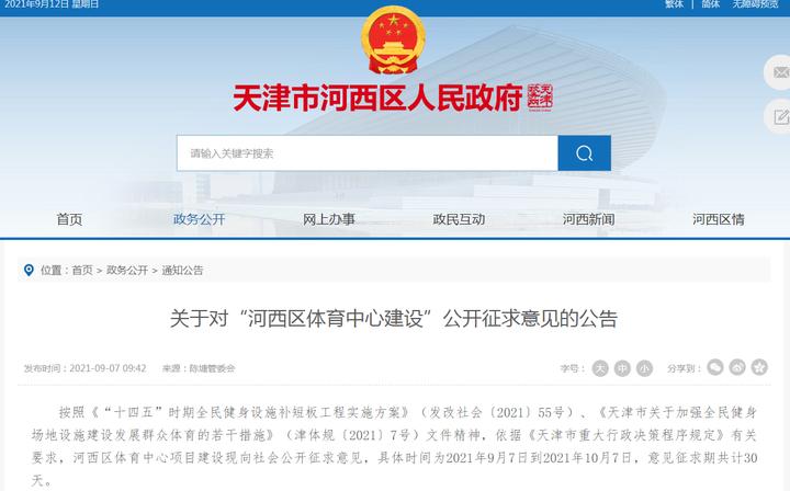 天津将新建一个体育中心!拟选址在河西区这里!