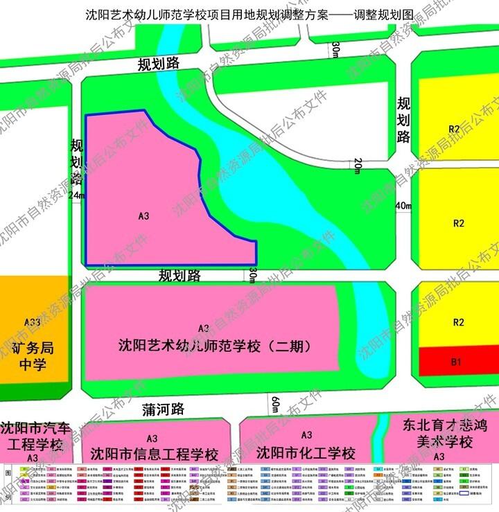 沈阳艺术幼儿师范学校项目用地规划调整公示中