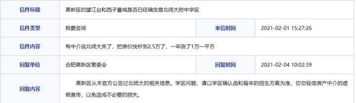 官方回复:高新区从未官方公告过北师大的相关信息