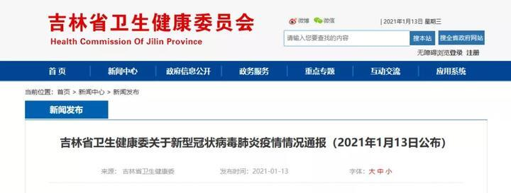 吉林省新增7例无症状感染者!哄抬价格,重罚!这些活动取消!
