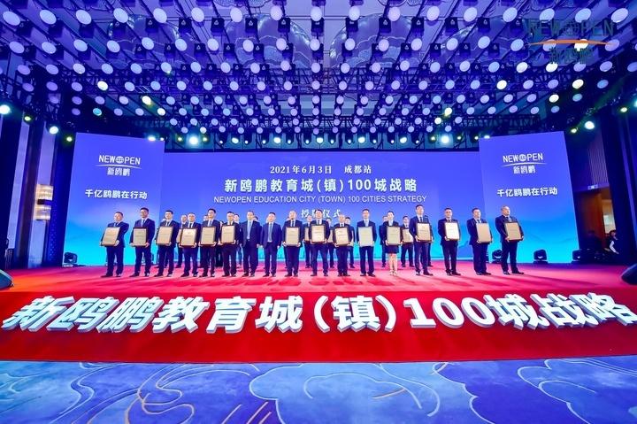 新鸥鹏教育城100城战略集中签约活动在蓉成功举行