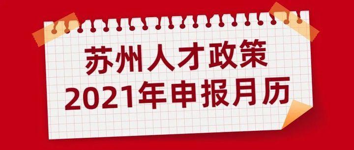 《【杏耀平台代理注册】最高800万购房补贴!苏州人才政策申报,每月都有!》