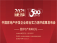 2021中国房地产TOP500测评成果发布