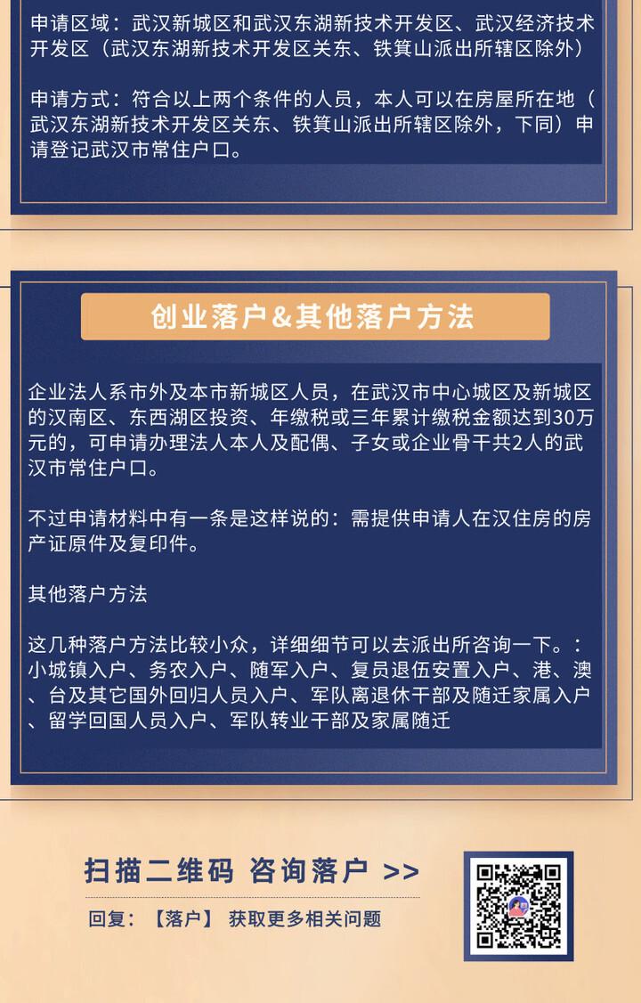 买房必备指南!2021年武汉最全落户方式大盘点