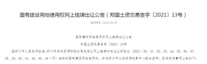 重磅!49宗地!郑州凌晨挂出首批集中供地清单!6月3日开拍!