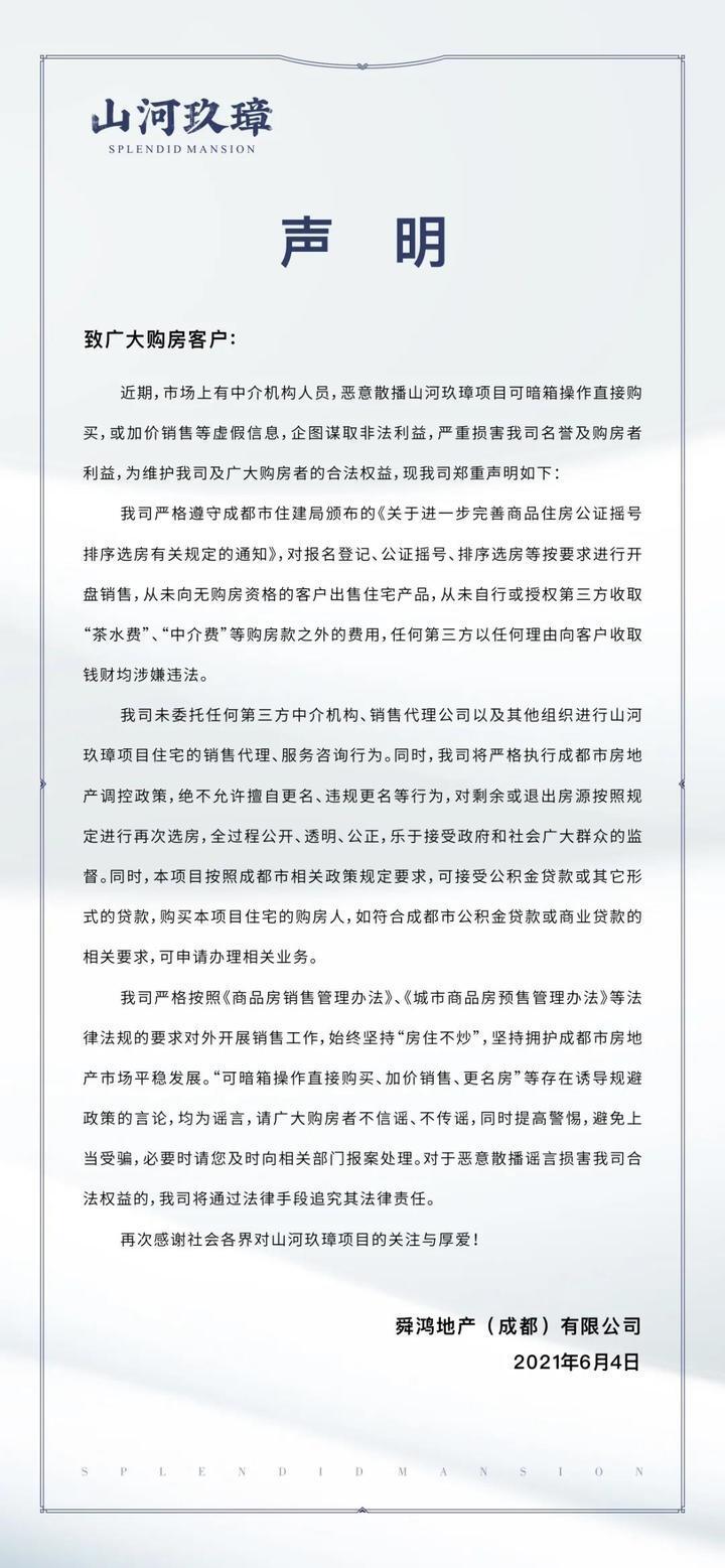 山河玖璋发布《关于近期市场不实消息的声明》