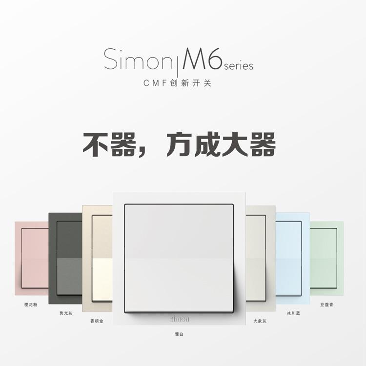 Simon M6 Series CMF创新开关
