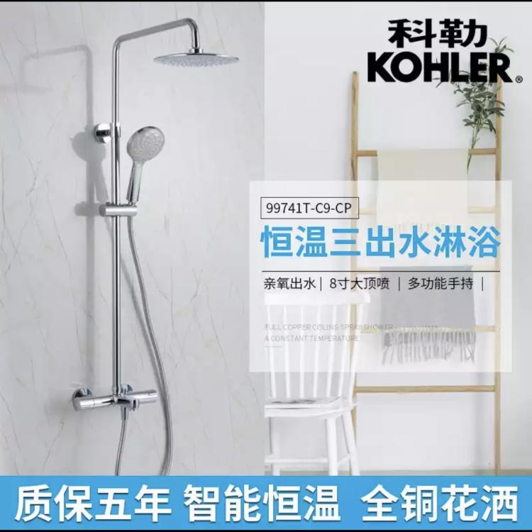 科勒-淋浴柱