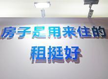 武汉保障性租赁住房租金拟不高于市场价85%