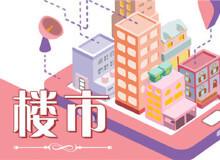 上周武汉成交均价17263元/㎡,武汉楼市政策缓慢趋严