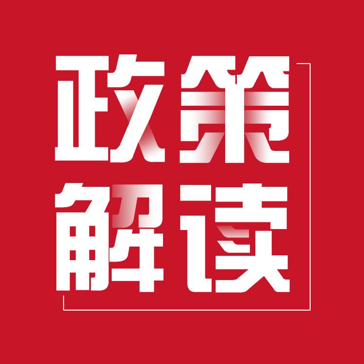 解读北京防经营贷进楼市新政 如何具体实操?