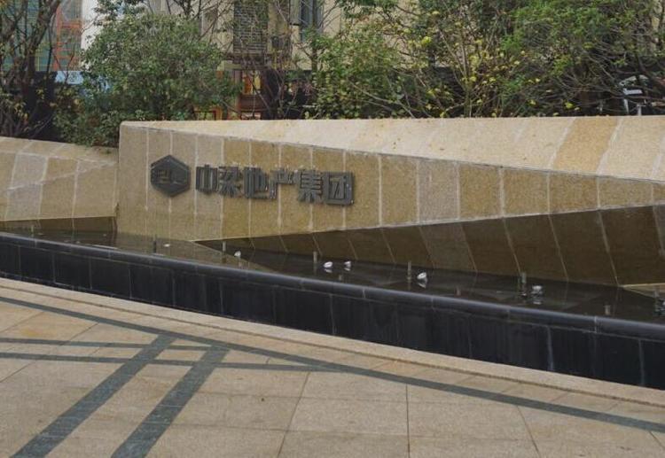中梁控股与物业服务集团签订销售代理协议